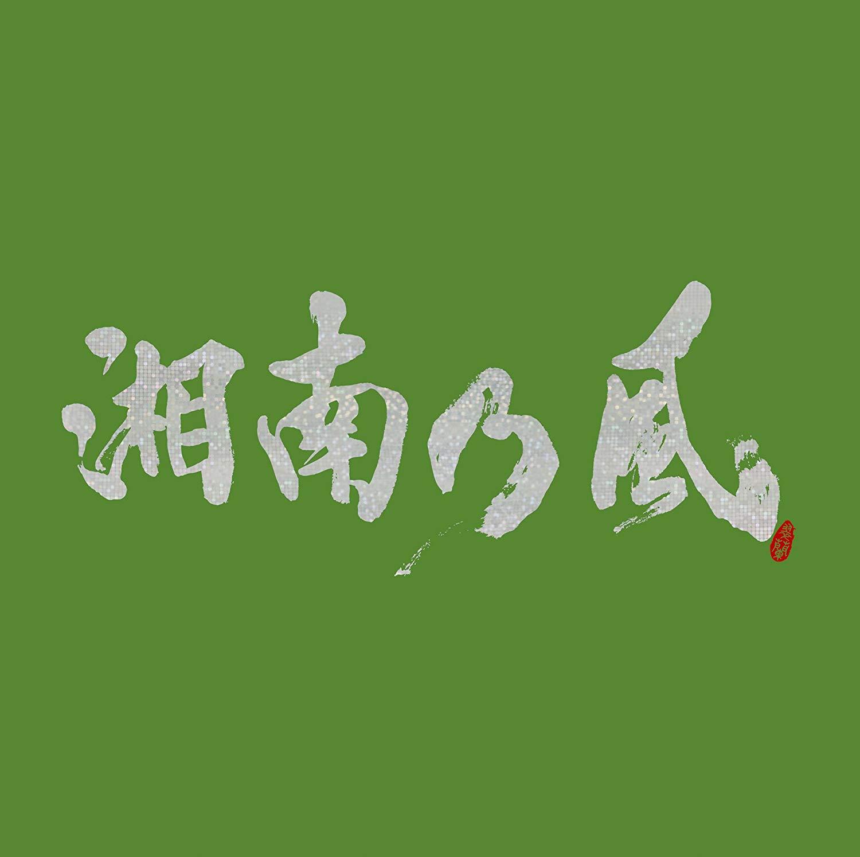 [自购自抓自扫][EAC][180613]湘南乃風 - 湘南乃風 ~一五一会~(初回生産限定盤) (WAV+CUE+LOG+BK+ISO)